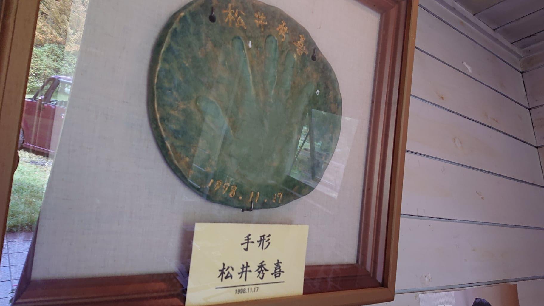 松井秀喜の手形