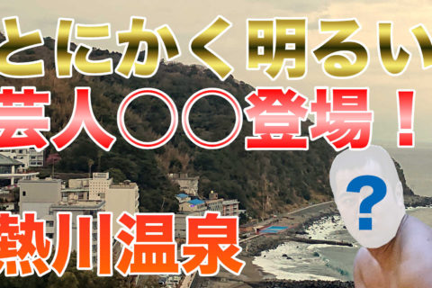 熱川温泉〜ご家族参加OKの社員旅行・サプライズ演出で大盛り上がり!〜