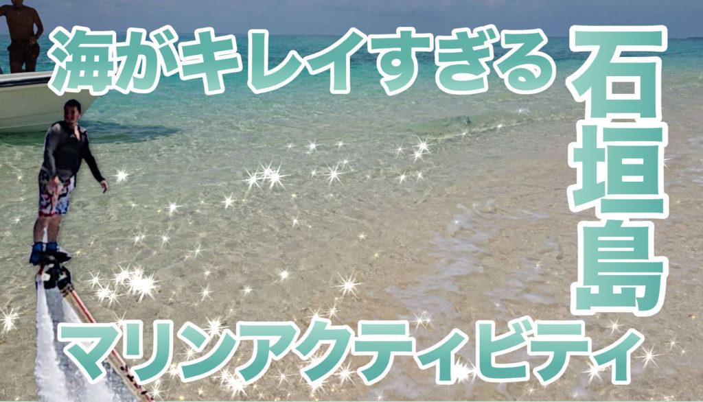 石垣島の社員旅行
