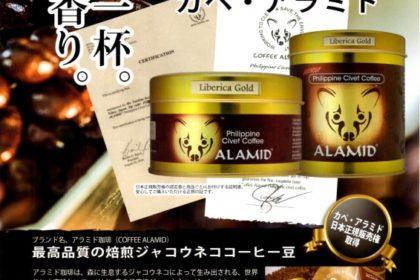 カペ・アラミドの広告