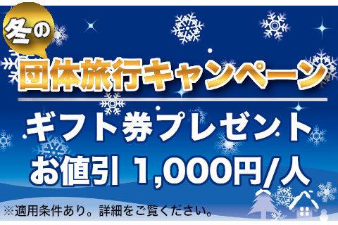 冬の団体旅行キャンペーン